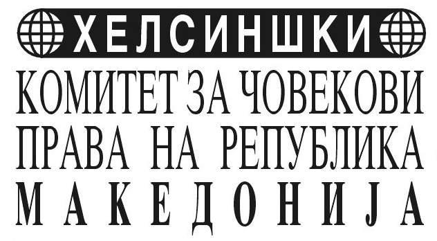 Хелсиншки комитет за човекови права на Република Македонија
