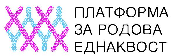 Платформа за родова еднаквост