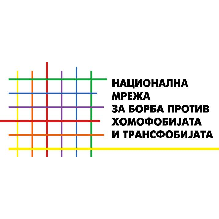 Национална мрежа против хомофобија и трансфобија НМХТ