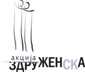 Здруженска